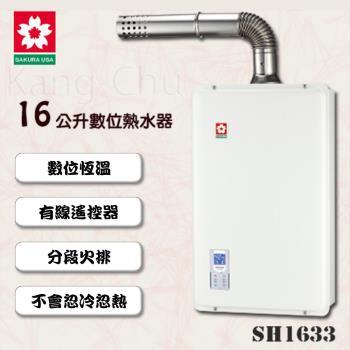 櫻花牌 SH-1633 數位恆溫16L強制排氣熱水器LPG/FE式 (液化瓦斯)