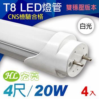 宏亮 T8 LED日光燈管4呎20W/4入組 (雙穩壓/白光)