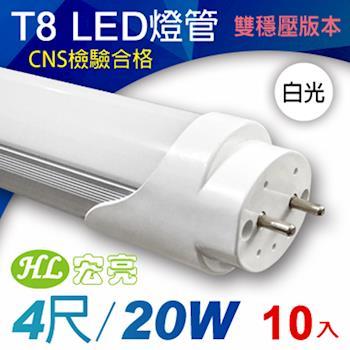 宏亮 T8 LED日光燈管4呎20W/10入組 (雙穩壓/白光)