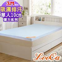 LooCa 吸濕排汗彈力10cm記憶床墊-單人