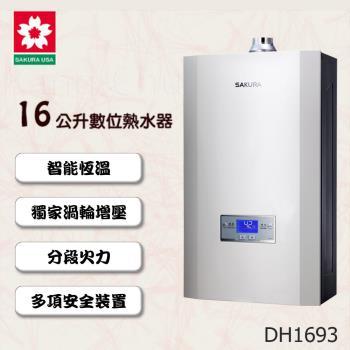 櫻花牌 DH-1693 (NG1/FE式)數位恆溫16L渦輪增壓強制排氣熱水器(天然瓦斯)