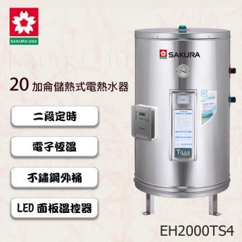 櫻花牌智慧省電20加崙儲熱式電熱水器EH2000TS4