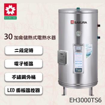 櫻花牌智慧省電30加崙儲熱式電熱水器 EH3000TS6