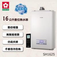 SAKURA櫻花無線遙控恆溫強制排氣熱水器SH-1625(16L) (液化瓦斯)