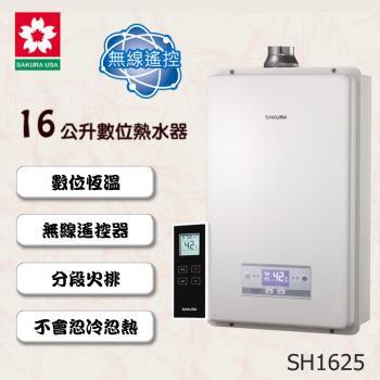 櫻花牌SH-1625(LPG/FE式)無線遙控恆溫16L強制排氣熱水器 (液化瓦斯)
