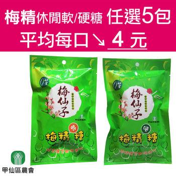 【甲仙農會】有機梅精休閒糖果系列(硬糖/軟糖 任選5包組)
