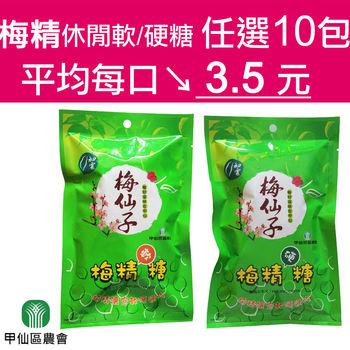 【甲仙農會】有機梅精休閒糖果系列(硬糖/軟糖_任選10包組)