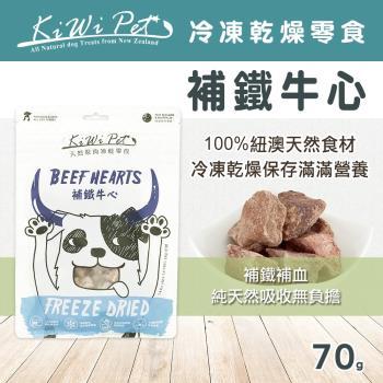 KIWIPET冷凍乾燥補鐵牛心80g