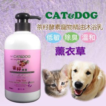 CATDOG 天然茶籽酵素寵物精油沐浴乳500ml (薰衣草)