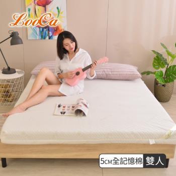 LooCa 特級天絲5cm記憶床墊-雙人