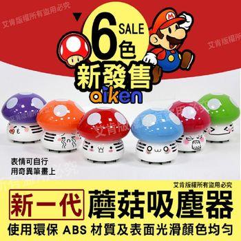 六色一組 蘑菇吸塵器 桌上型小吸塵器 迷你吸塵器 香菇吸塵器-擦布削 灰塵通通跑不掉
