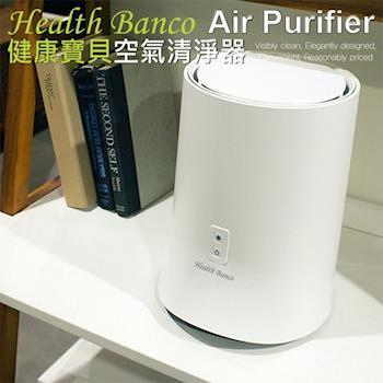 【Health Banco】健康寶貝空氣清淨器HB-W1TD1866