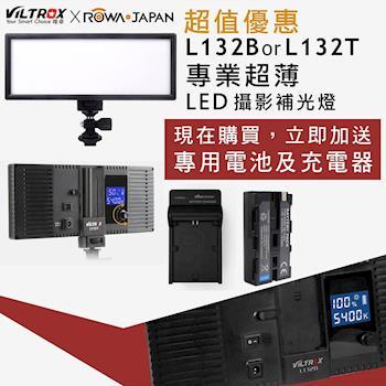 Viltrox 唯卓 L132B 專業超薄LED攝影補光燈 (可調亮度)(贈F550電池+充電器)