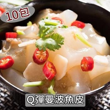 愛上新鮮-Q彈曼波魚皮*10包