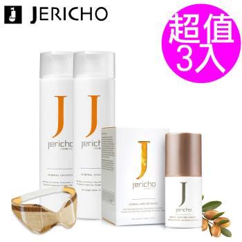 Jericho 死海明星養護髮組 超值3入(洗髮2入+護髮精華液) 加送奈米升溫眼罩