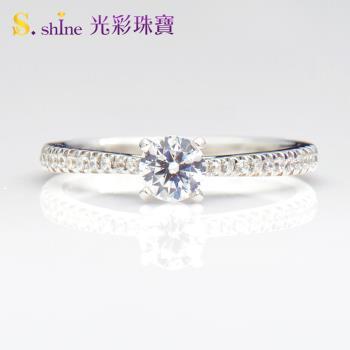 【光彩珠寶】GIA0.3克拉 D VS1 18K金鑽戒 星光閃耀