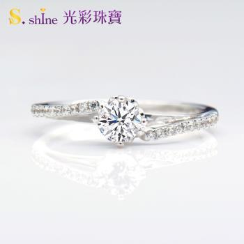 【光彩珠寶】GIA0.3克拉 F VS2 18K金鑽戒 浪漫愛