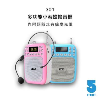 ifive多功能時尚專業擴音/收音機
