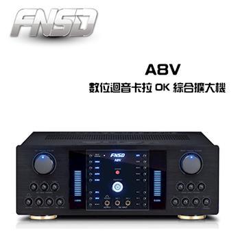 FNSD 華成 數位迴音卡拉OK綜合擴大機 A8V