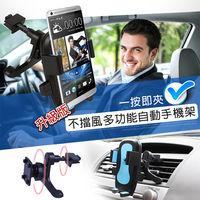 升級版 不擋風多功能自動手機架 車架/手機座/手機支架 一按即夾 快速固定手機