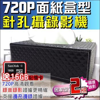 【KINGNET】720P 無線WIFI 面紙盒密錄器 送8G 高畫質 720P錄影眼鏡 1280x720