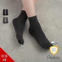 PEILOU貝柔-Supima機能殺菌除臭萊卡五指襪(5雙-短襪)