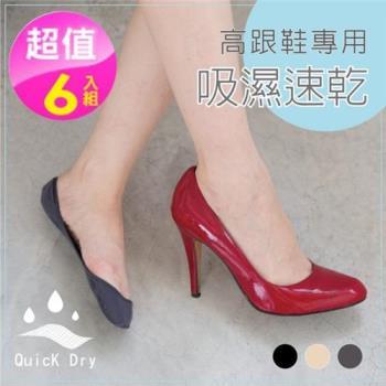 【PEILOU】貝柔吸濕速乾足底止滑襪套(高跟鞋6入組)