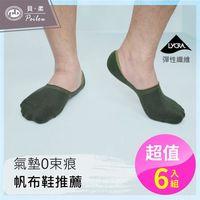 PEILOU貝柔-Navigator萊卡隱形氣墊止滑加大襪套(純色-6雙組)