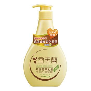 雪芙蘭 滋養乳液(燕麥潤澤)300ml