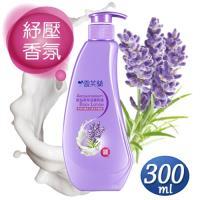 【雪芙蘭】滋養乳液《香氛菁萃》300ml