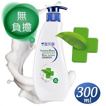 雪芙蘭 滋養乳液(深層調理修護)300ml