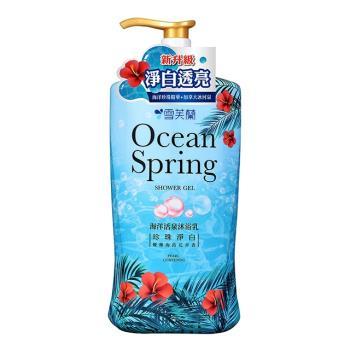 【雪芙蘭】海洋活泉沐浴乳《珍珠淨白》1000g