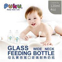 PUKU藍色企鵝 - 實感寬口耐熱玻璃奶瓶-120ml
