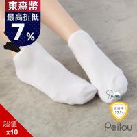 【PEILOU】貝柔Supima機能抗菌萊卡除臭襪(10雙船型襪-女款)