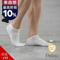 【PEILOU】貝柔Supima機能抗菌萊卡除臭襪(10雙船型襪-男款)