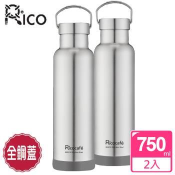 【RICO瑞可】316不鏽鋼真空經典保溫保冷瓶2入(750ml)SP-750