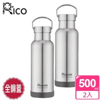 RICO瑞可 316不鏽鋼真空經典保溫保冷瓶保溫杯500ml(2入)