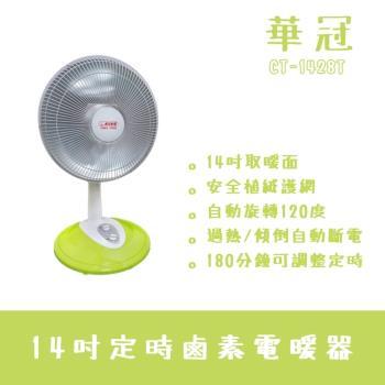 【華冠】14吋遠紅外線定時電暖器 CT-1428T