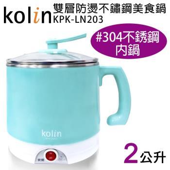 【Kolin歌林】雙層防燙不鏽鋼美食鍋(KPK-LN203)
