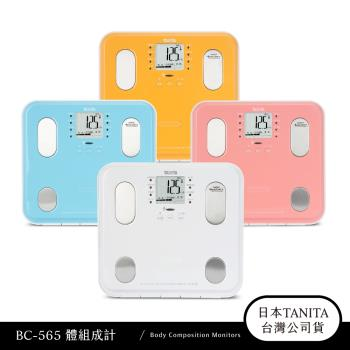日本TANITA九合一體組成計BC565-(四色)
