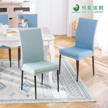 【格藍傢飾】夏晶餐椅套(兩色任選)-2入