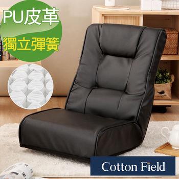 棉花田【凱特】多段式獨立彈簧折疊和室椅