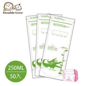 【台灣Double Love】250ML雙層加厚滅菌母乳冷凍袋50入-鱷魚 贈防水貼紙 【EA0025】