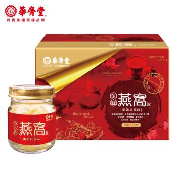 【華齊堂】紅棗金絲燕窩飲1盒(75ml/6瓶/盒)+雪蛤燕窩飲1盒(75ml/6瓶/盒)