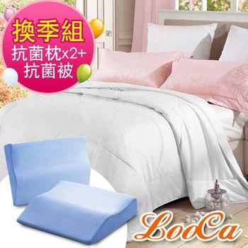 《換季組》LooCa抗菌護肩記憶枕x2+抗菌輕柔被x1