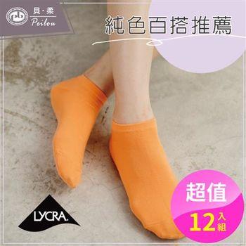 【PEILOU】馬卡龍棒棒糖萊卡船襪(繽紛12入組)