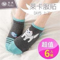【PEILOU】貝柔貓日記萊卡超彈性船型襪-Day5 上工(6雙)