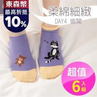 【PEILOU】貝柔貓日記萊卡超彈性船型襪-Day4 偷閒(6雙)