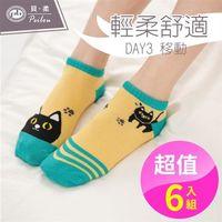 【PEILOU】貝柔貓日記萊卡超彈性船型襪-Day3 移動(6雙)