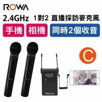 ROWA JAPAN 2401S-C 直播必備 手機/相機/攝錄器材 專用 收音神器 一對二 採訪無線麥克風- C餐